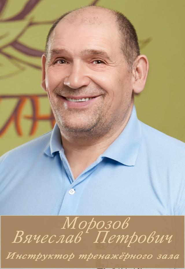 Морозов Вячеслав Петрович