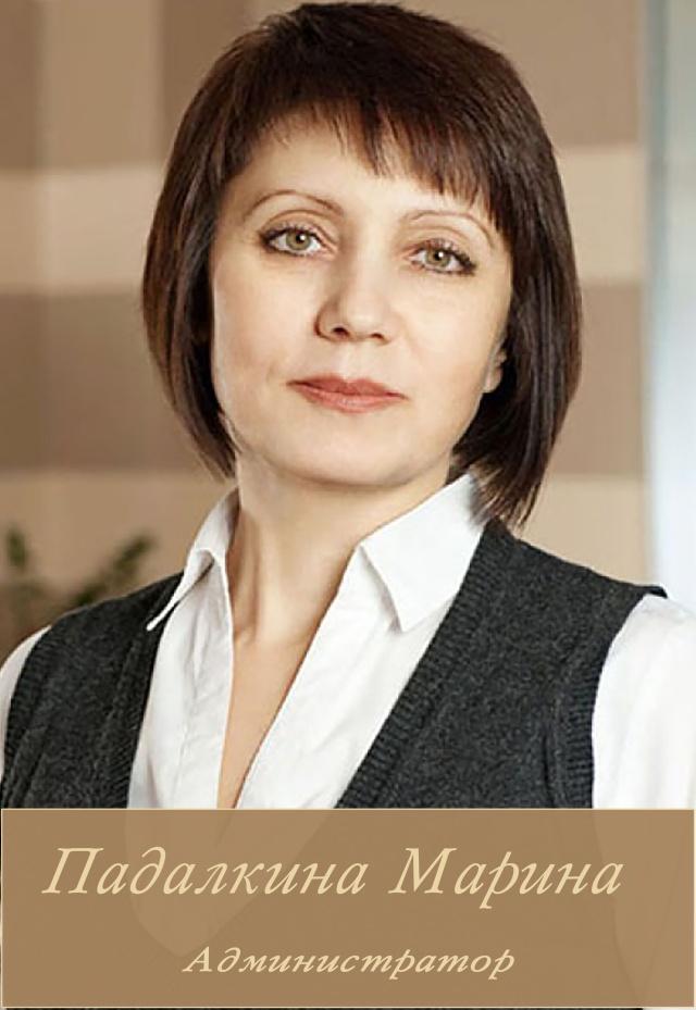 Падалкина Марина Викторовна