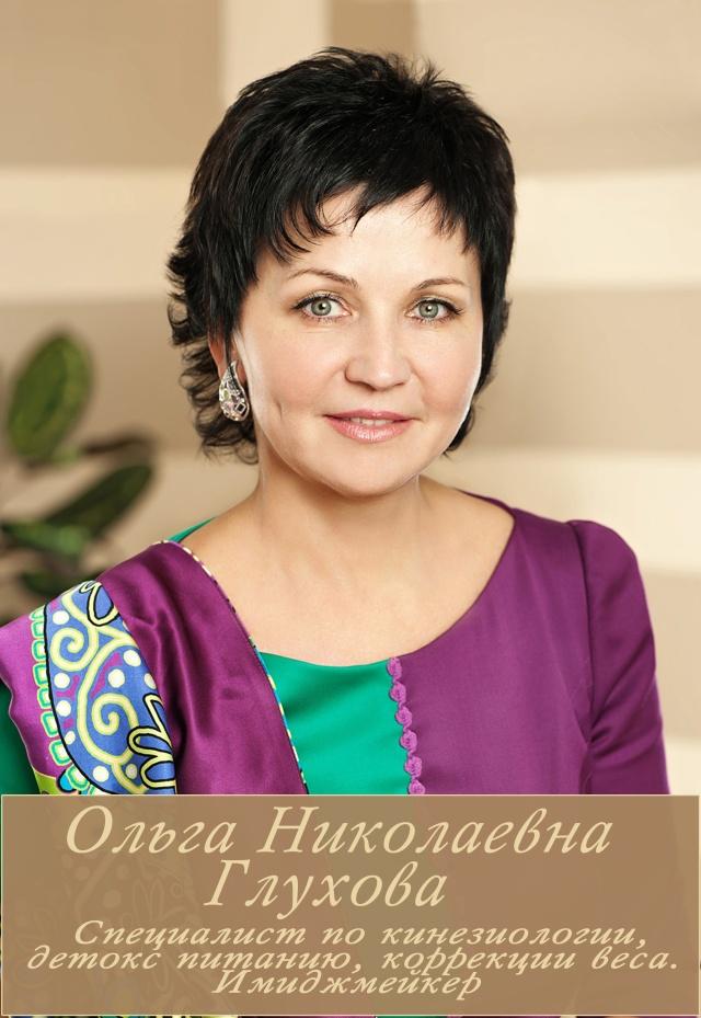 Глухова Ольга Николаевна