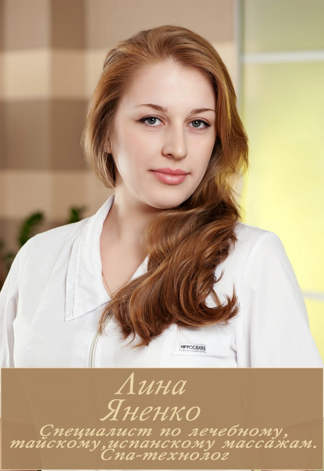 Яненко Лина