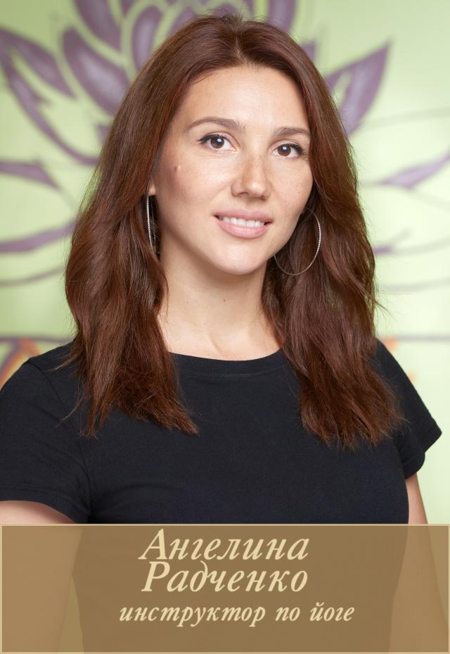 Радченко Ангелина