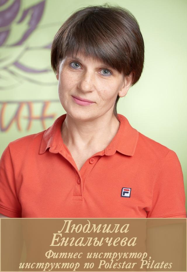 Енгалычева Людмила