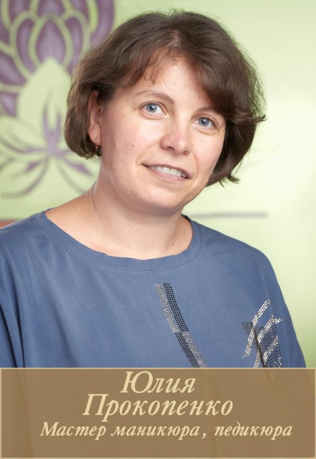 Прокопенко Юлия