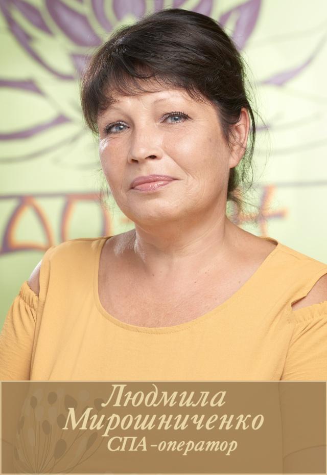 Мирошниченко Людмила