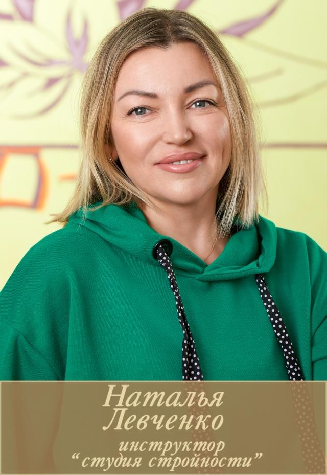Левченко Наталья