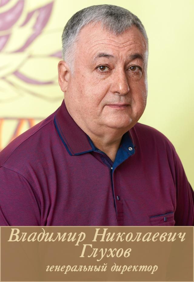 Владимир Николаевич Глухов