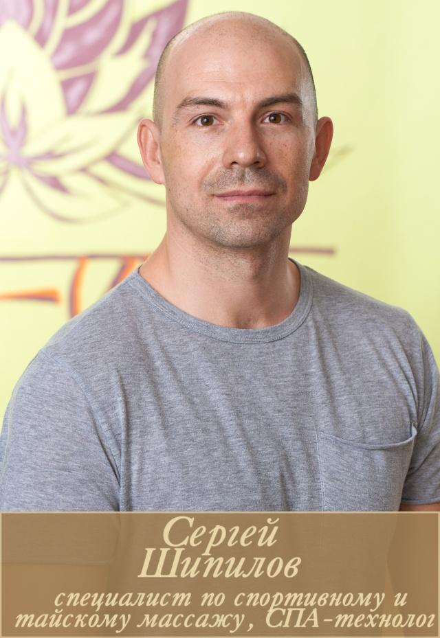 Шипилов Сергей