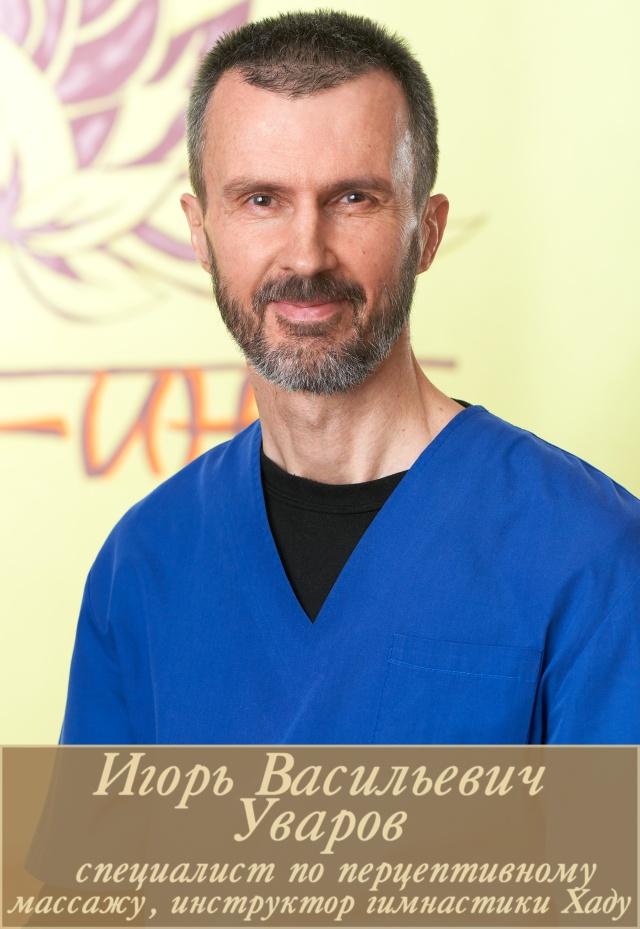Уваров Игорь Васильевич