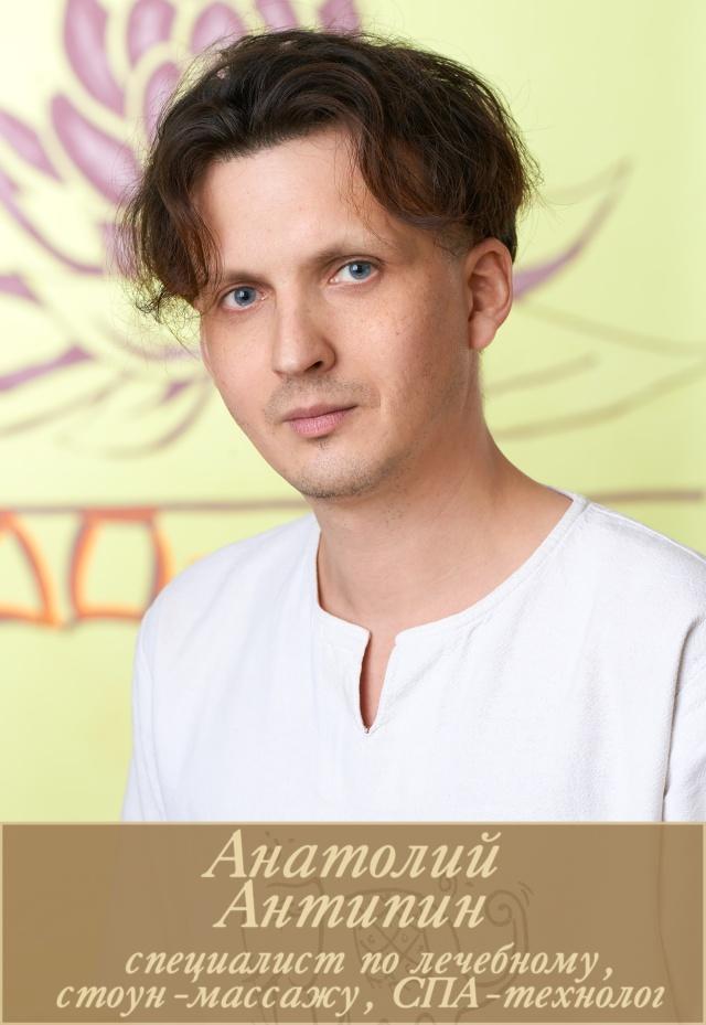 Антипин Анатолий